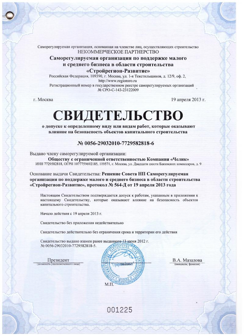 Порядок создания (регистрации) 93